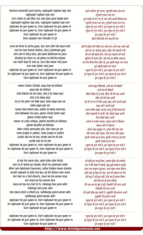 raghu pati raghava raja ram song