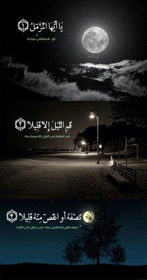 قيام الليل Islam Quran Holy Quran Allah Islam