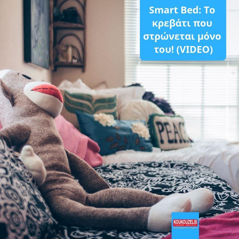 KOUKOUZELIS BlogSmart Bed Το κρεβατι που στρωνεται μονο