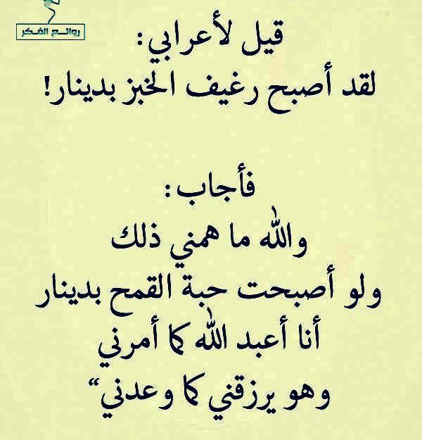 Desertrose والله خير الرازقين Words Quotes Life Quotes