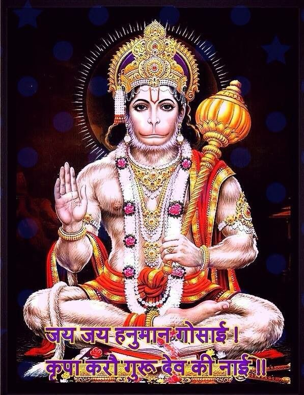 Jai Bajrang Bali With Images Lord Hanuman Wallpapers Hanuman