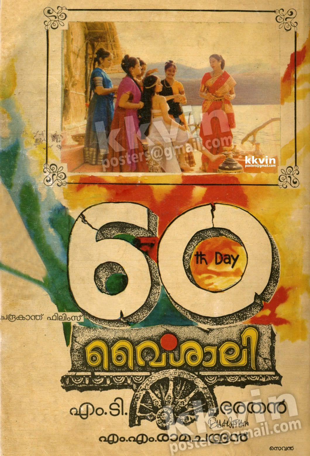 Old Malayalam Movie Posters Snehasallapam