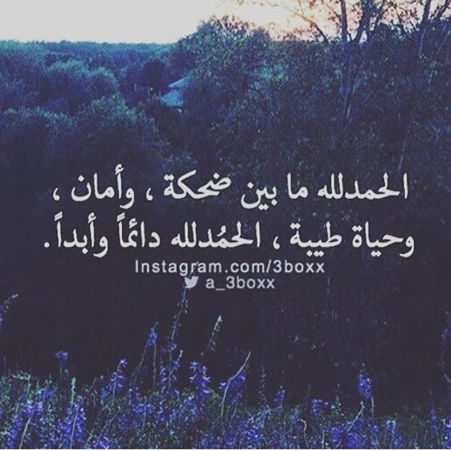 اللهم ما أصبح بي من نعمة أو بأحد من خلقك فمنك وحدك لا شريك فلك الحمد ولك الشكر Quran Quotes Beautiful Arabic Words I Love You Quotes