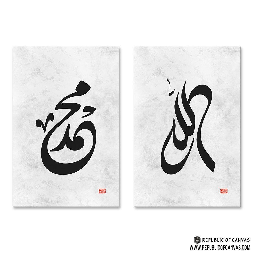 Pin Di Allah Muhammad Canvas Art