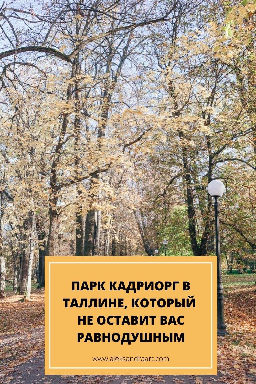 Kadriorg Park V Talline Zolotaya Osen Park Sovety Puteshestvennikam Puteshestviya