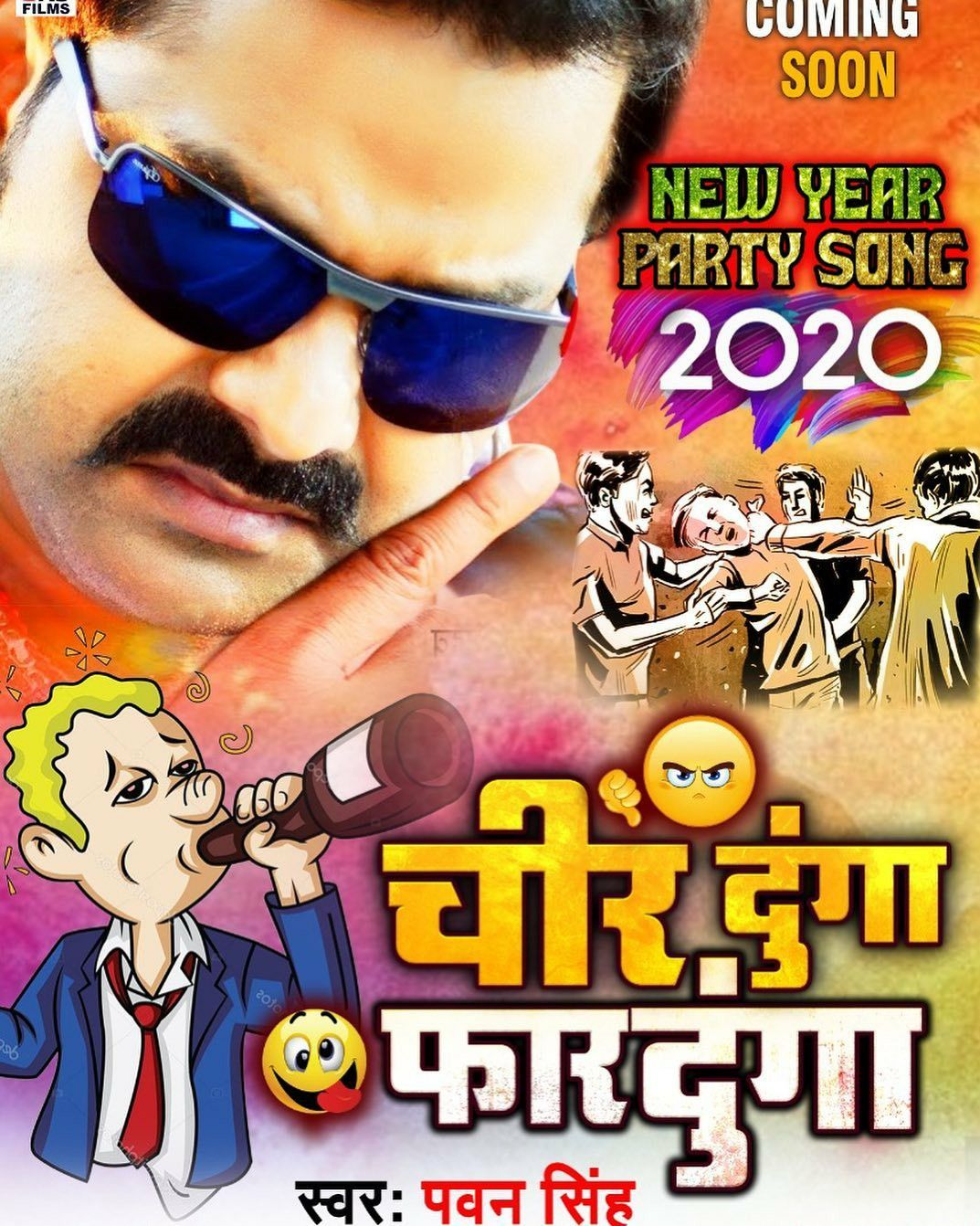 Cheer Dunga Far Dunga Pawan Singh Happy New Year 2020 Song Download With Images New Year Party Songs Happy New Year Song