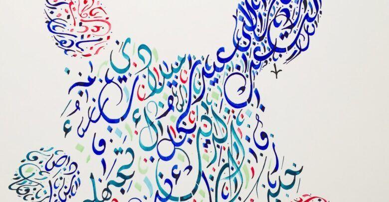 ابيات من الشعر العربي في الحكم Calligraphy Arabic Calligraphy Art