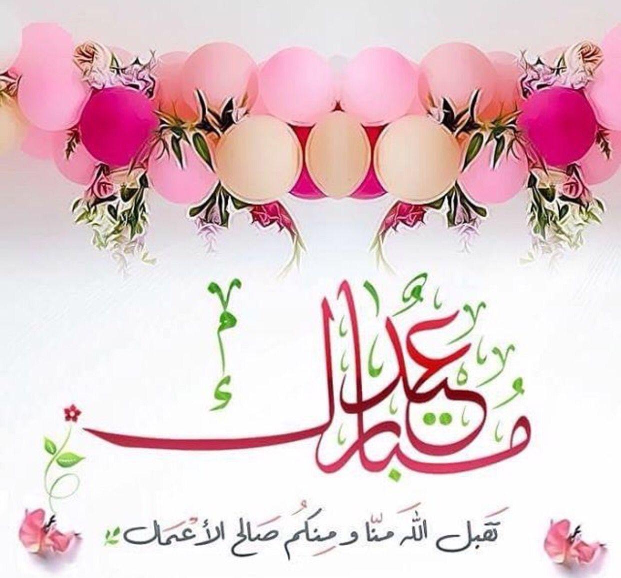 عيدكم مبارك Eid Images Eid Cards Happy Eid
