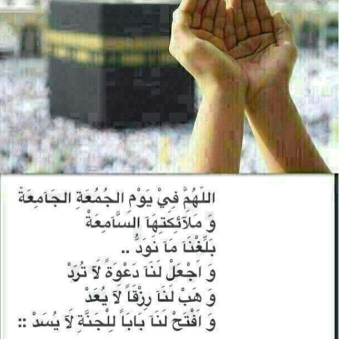 Pin By Um Ali On ادعية الجمعة Islam Dua My Love