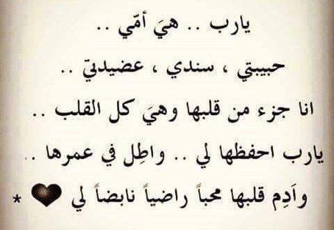 صور عن فراق الام بوستات عن الام المتوفية بفبوف Arabic Quotes Quotes Arabic