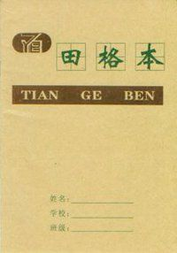 "Chinese Character Practice Book - Tian Ge Ben - Package with 5 Practice Books (34 pages/book, size 7""""x5"""")(WX4L)"