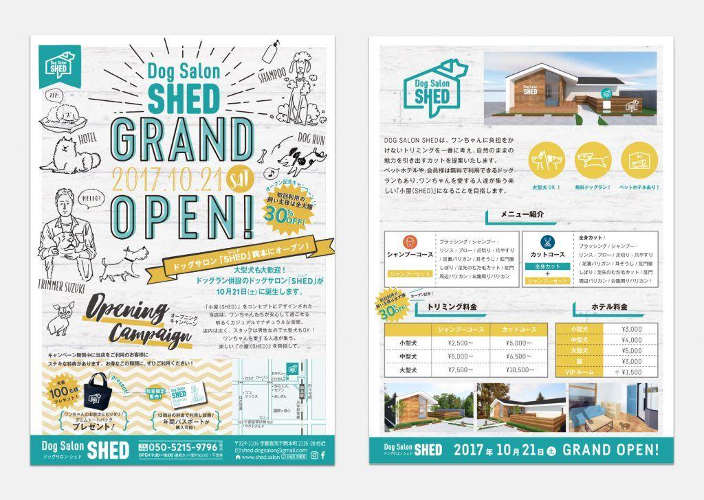 ブランディング事例 Dog Salon Shed Front Design パンフレット デザイン 初夏 デザイン オープンチラシ