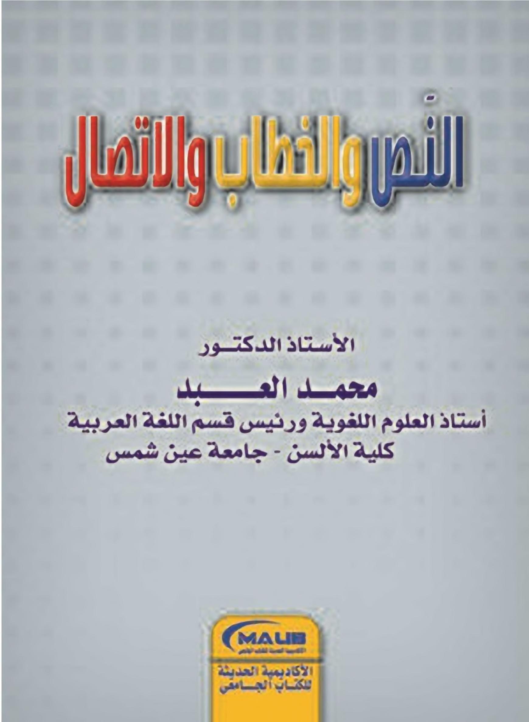 محمد العبد النص والخطاب والاتصال Free Download Borrow And Streaming Internet Archive Free Online Library Online Library My Books