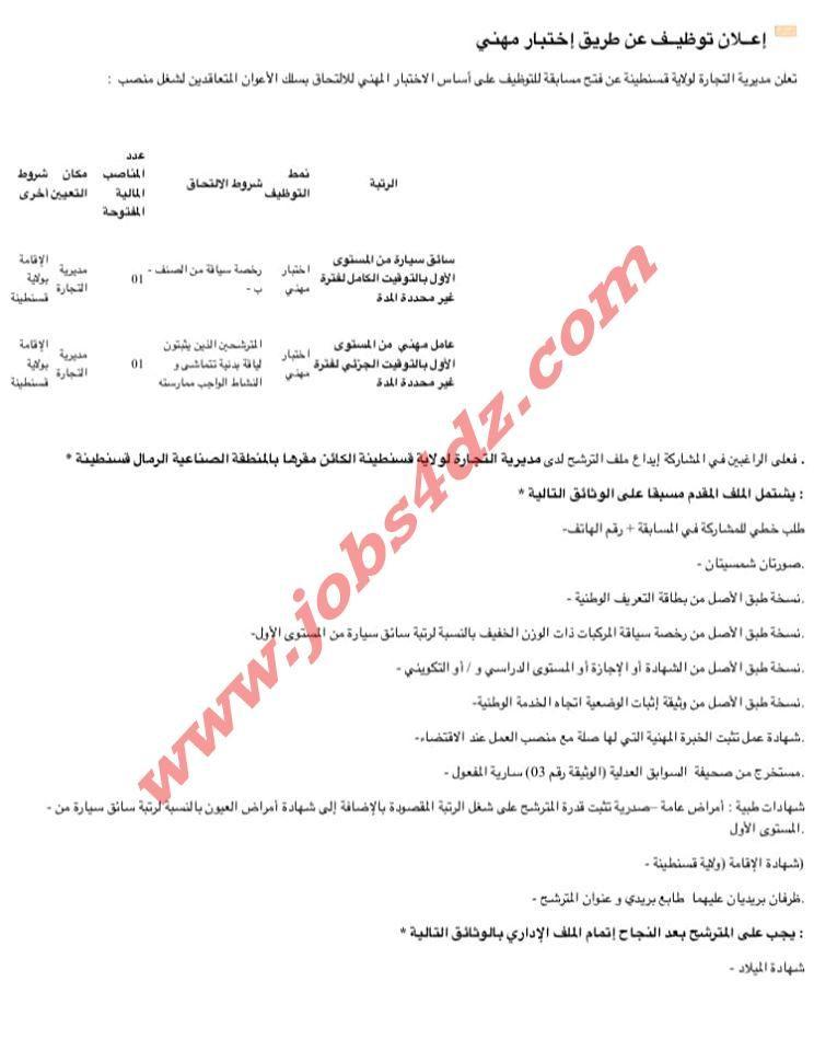 نموذج طلب خطي للمشاركة في مسابقة توظيف التوظيف في الجزائر Weding Algeria Travel Shopping