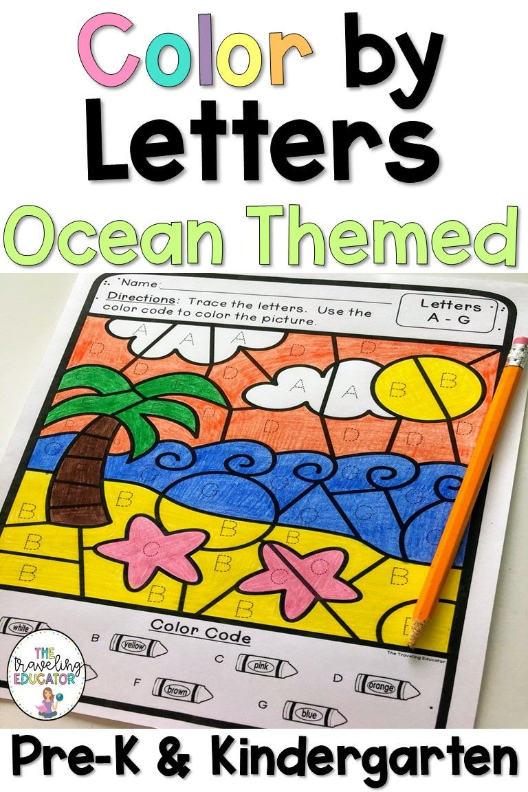 Color By Letter Worksheets With An Ocean Theme Elementary Reading Activities Kindergarten Activities Elementary Reading [ 1152 x 768 Pixel ]