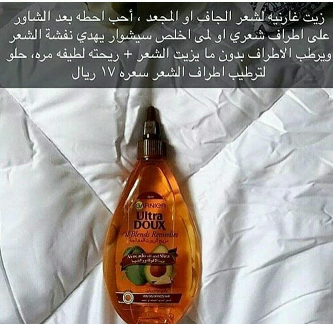 وصفات طبيعية لتنعيم الشعر Hair Care Oils Skin Care Diy Masks Pretty Skin Care