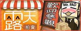 露天拍賣:pad38購物