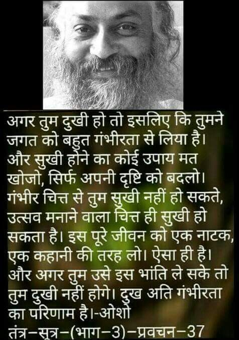 Pin By Pratap Chadha On Osho Rumi Quotes Quotes Hindi Quotes