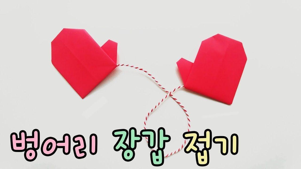 easy origami mittens easy origami mittens origami for jeuxipadfo Gallery