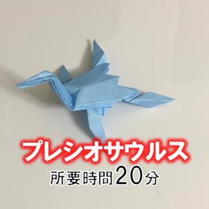 折り紙の 生き物 動物 鳥 昆虫 の折り方まとめ 折り紙オンライン 折り紙 恐竜 夏 折り紙 折り紙