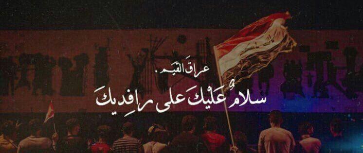 Pin By Maya12 On ثورة بغداد 25 اكتوبر Arabic Funny Broadway Shows Broadway Show Signs