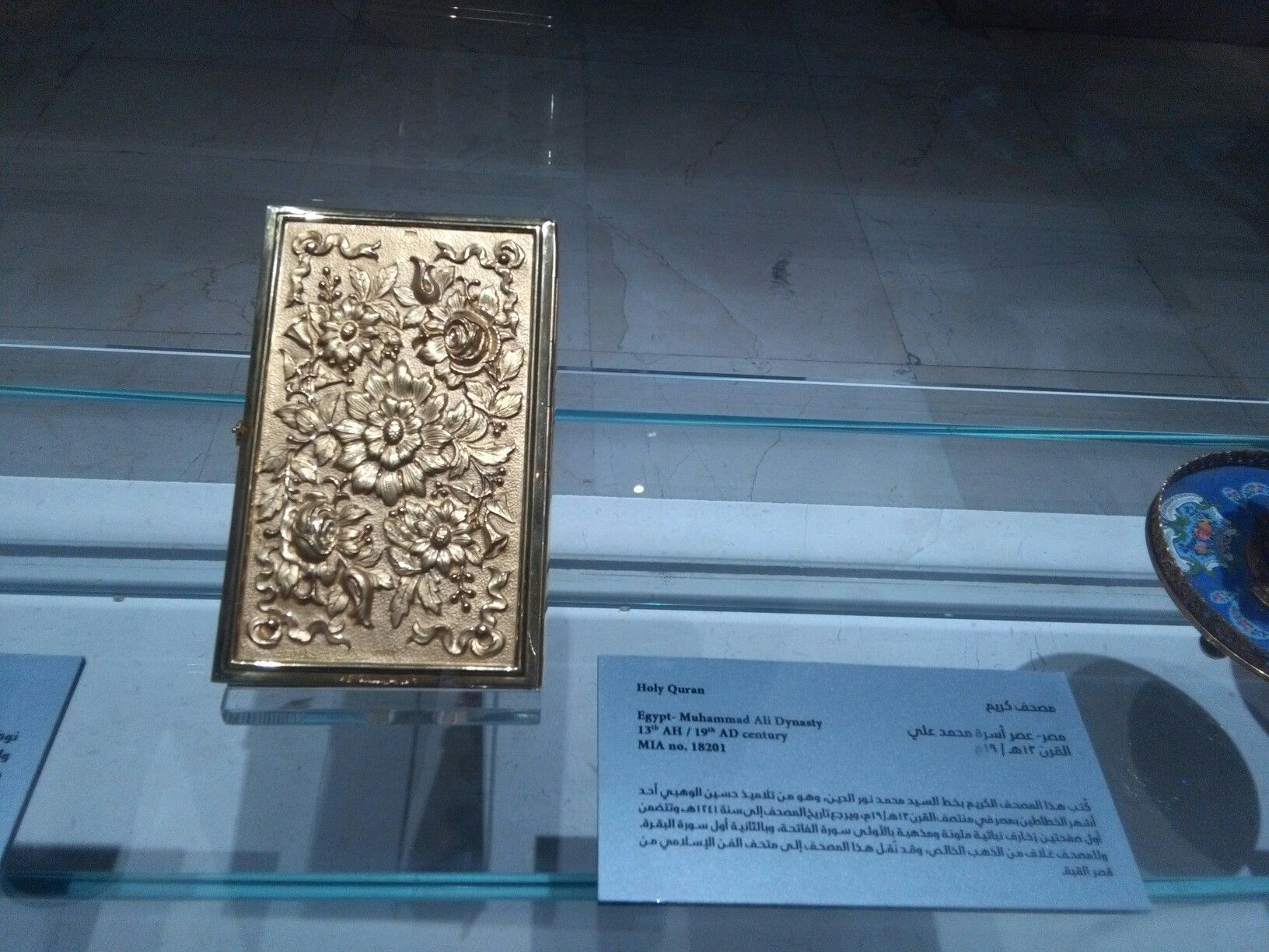 Pin By Nagwa Samir On Islamic Museum And Islamic Art Islamic Art Money Clip