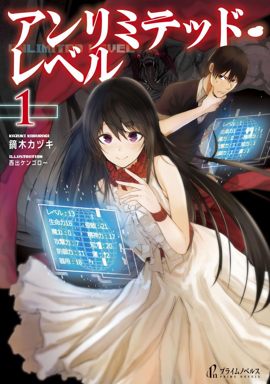 从最底层生物到杀神为止 從最底層生物到殺神為止 light novel anime manga