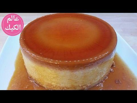 كريم كراميل كريم كراميل تشيز كيك كريم كراميل Youtube Food Arabic Food Desserts