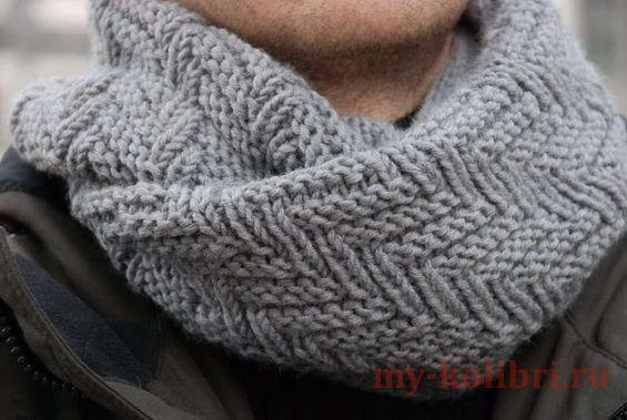 Вяжем мужской шарф снуд спицами схемы и описание
