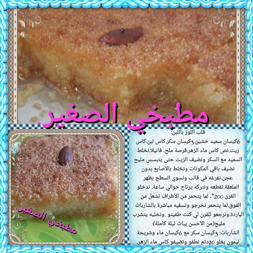 Recettes Sucrees De مطبخي الصغير Juste Pour Le Plaisir Du Partage Ramadan Recipes Food Recipies Arabic Food