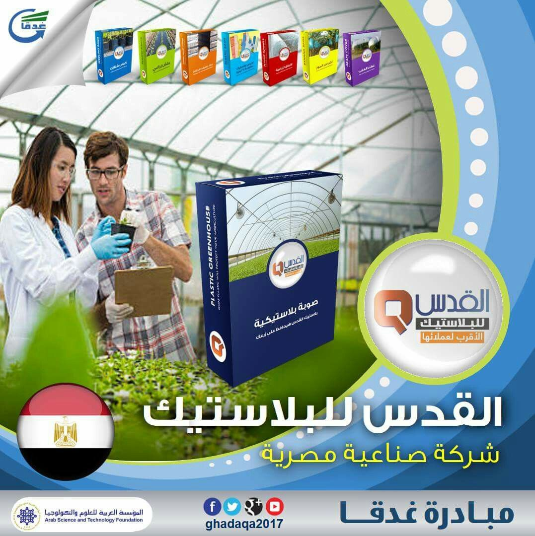 شركة القدس للبلاستيك صنع في مصر أعرف ايجابيات بلدك شركة القدس رائدة تصنيع البلاستيك الزراعي في مصر هي قصة نجاح بدأت عام 2002 في مدينة الساد Games Monopoly