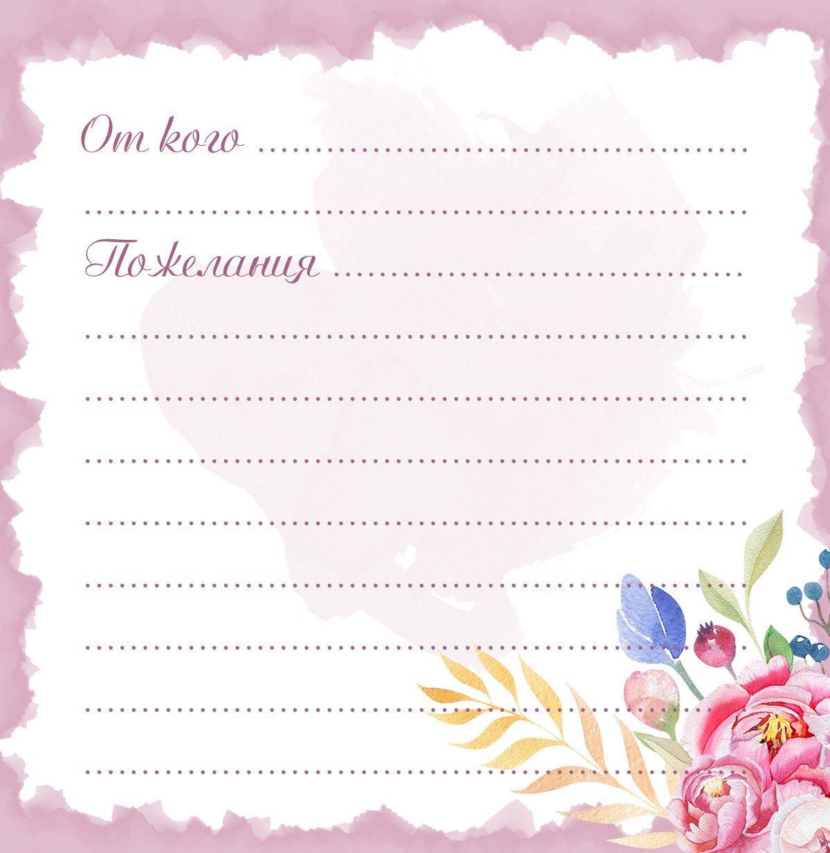 странички для книги пожеланий на свадьбу трудно предположить