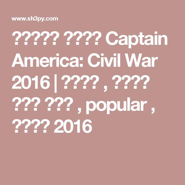 تحميل فيلم civil war