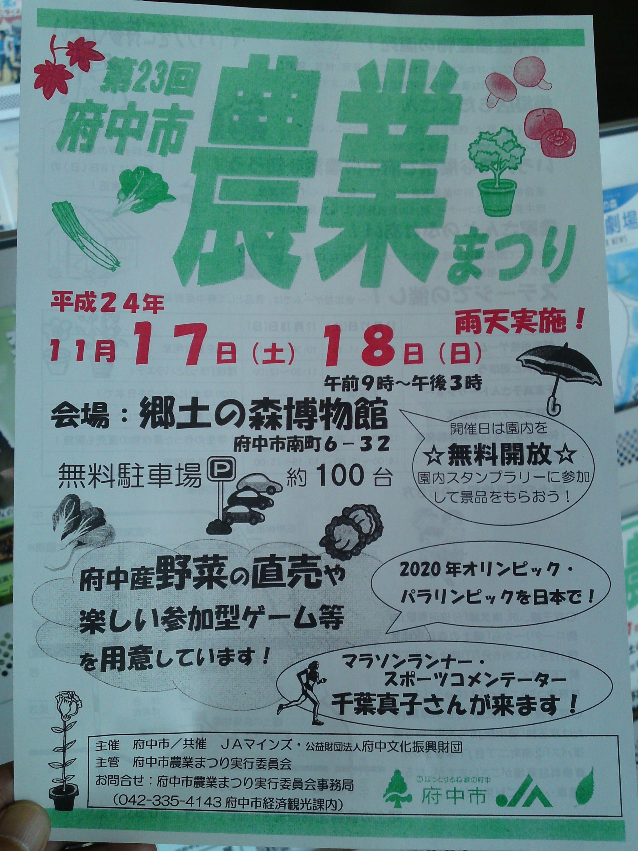 20121117-18府中農業まつり