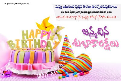 Best Happy Birthday SMS in English - Best English and Telugu SMS