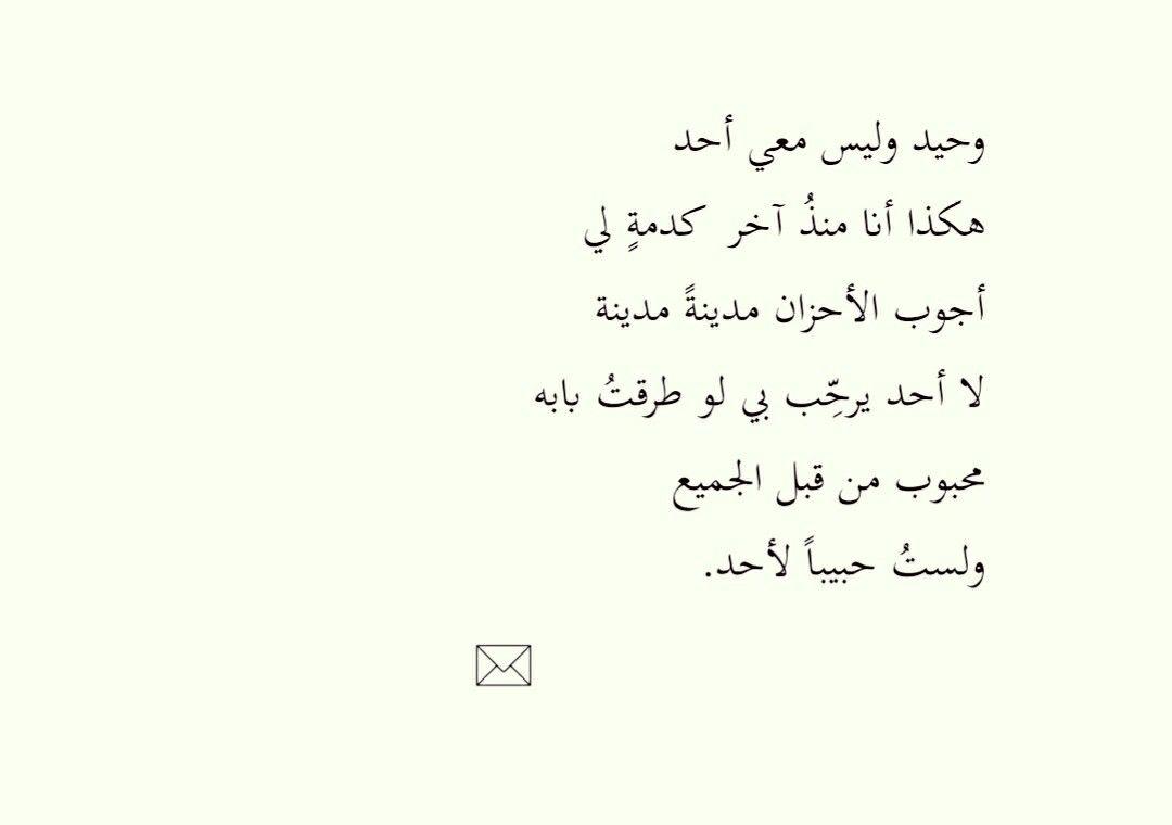 Pin By م ــٿــ ــڄ ــڕڤ M T A G R F On كلام و معنى Funny Cartoon Memes Arabic Love Quotes Quotes