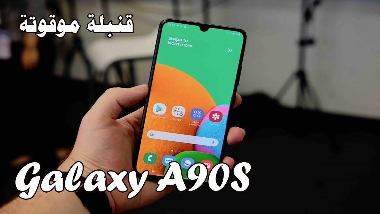 Samsung Galaxy A90s وحش جديد من سامسونج Https Youtu Be 0jzd E1yxxq Galaxy Phone Samsung Galaxy Phone Samsung Galaxy