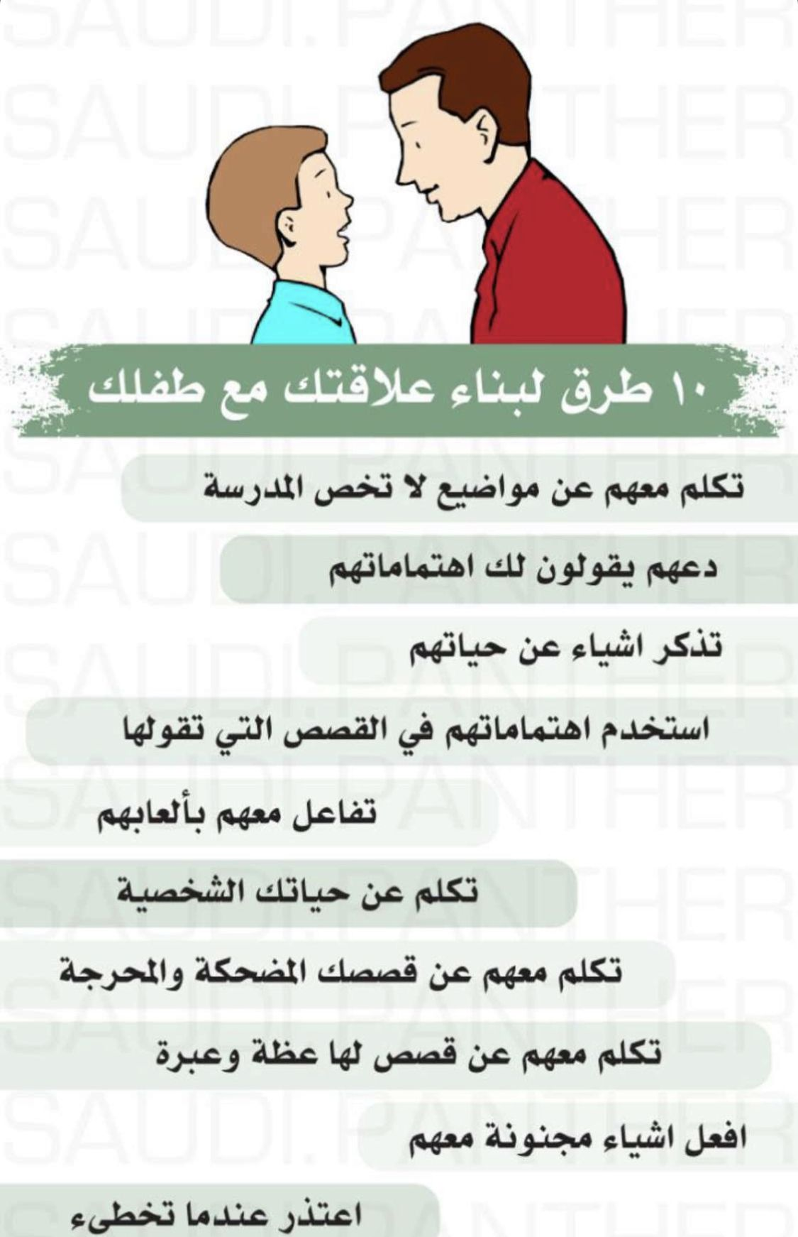Pin By Jiji 2014 On Parenting Baby Education Parenting Knowledge Kids Education
