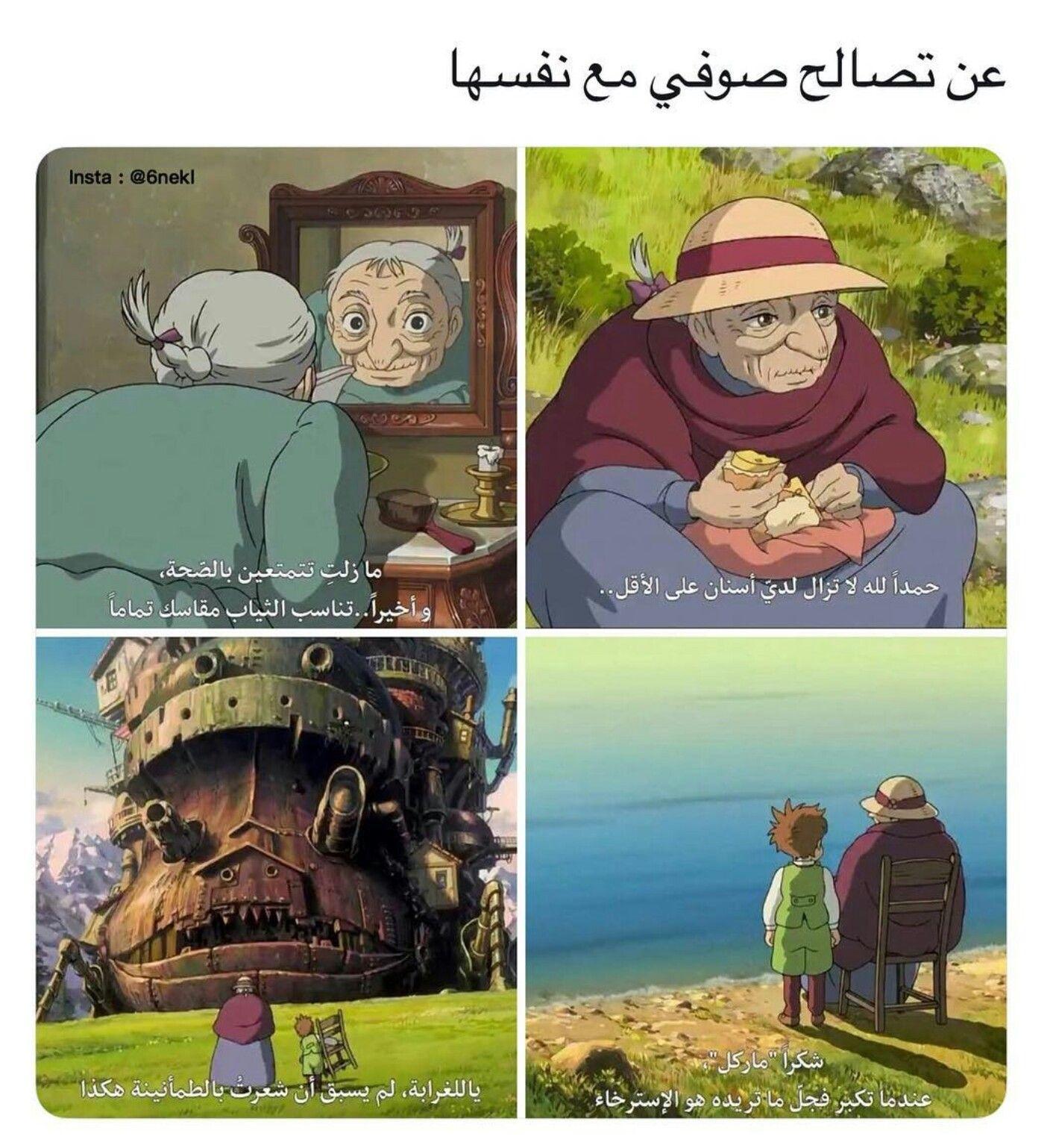 كياتتها لا توصف Cartoon Quotes Arabic Quotes Funny Arabic Quotes