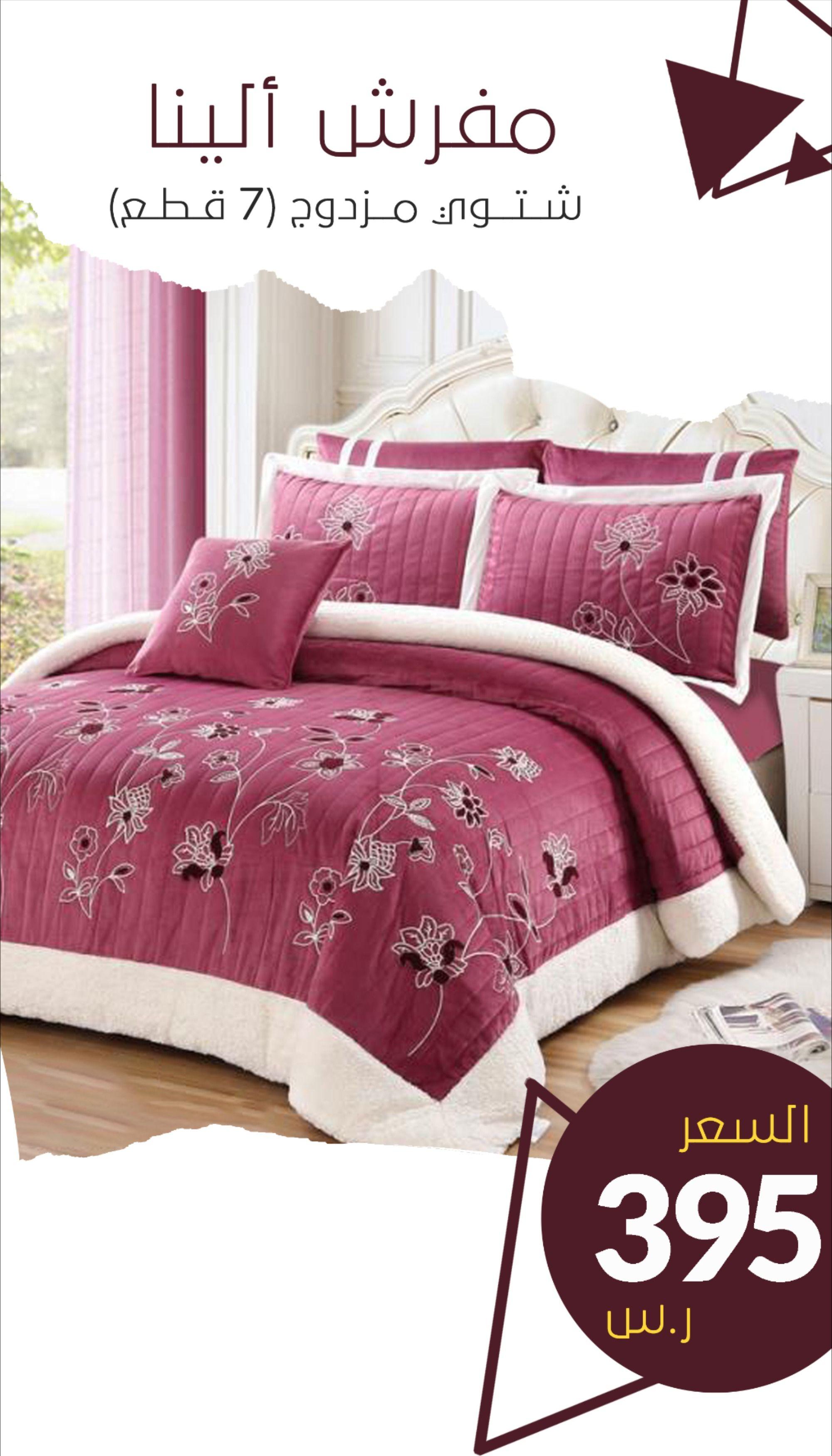 مفرش شتوي مزدوج جديد مفارش ميلين Bed Blanket Comforters