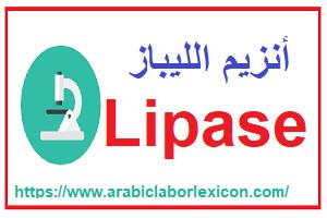 الليباز Lipase Allianz Logo Logos Allianz