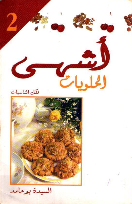 تحميل كتاب أشهى الحلويات Pdf مجانا ل السيده بو حامد كتب Pdf الحجم 3 ميجابايت Cooking Recipes Food Comfort Food