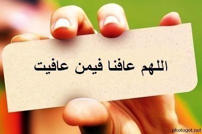 اللهم عافنا فيمن عافيت صور List Of Authors Author Tools Photo Quotes