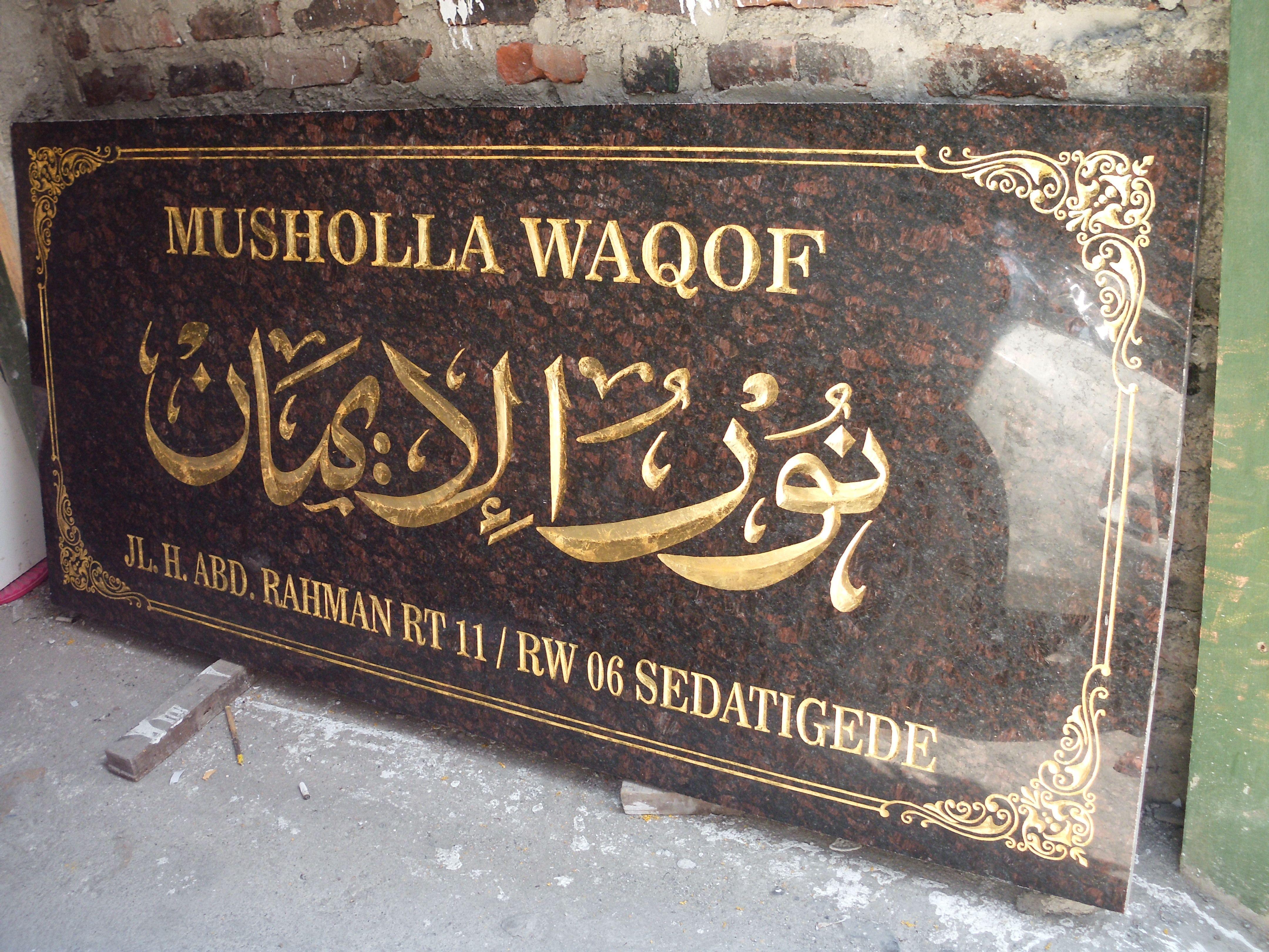 Papan nama masjid, papan nama sekolah, papan nama. Papan