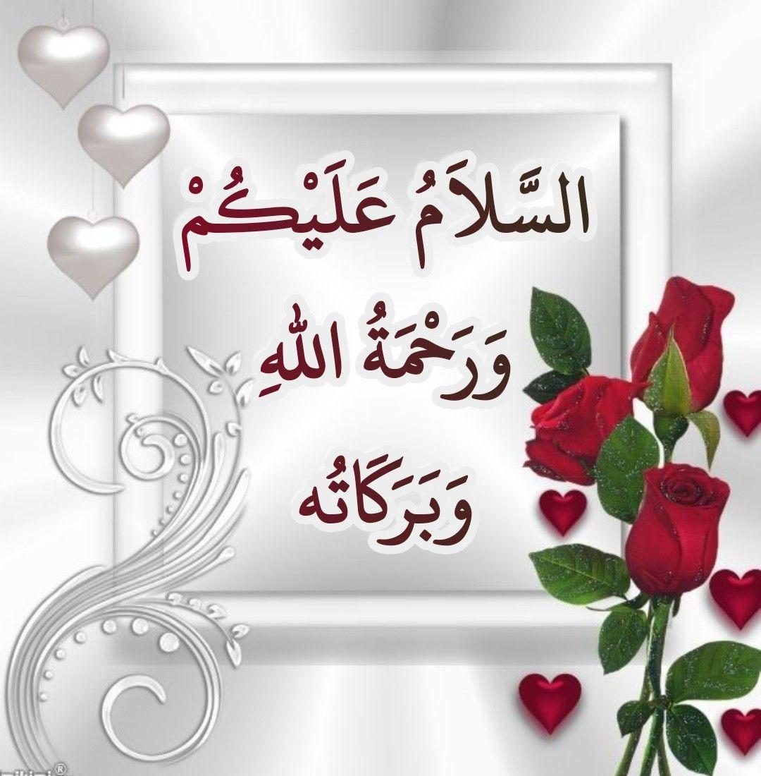 Pin By Nigar Qazi On Assalamualaikum Warehmatullahi Wabarakatuh Islamic Pictures Islamic Art Calligraphy Quran Book