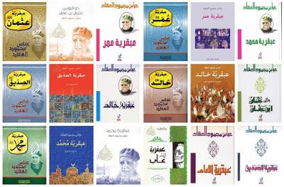 تحميل مجموعة العبقريات الاسلامية طبعات مختلفة Pdf مكتبة لسان العرب Messages Books