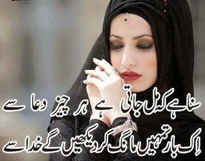 Shayari Urdu Images Best Romantic Shayari In Urdu For Girlfriend