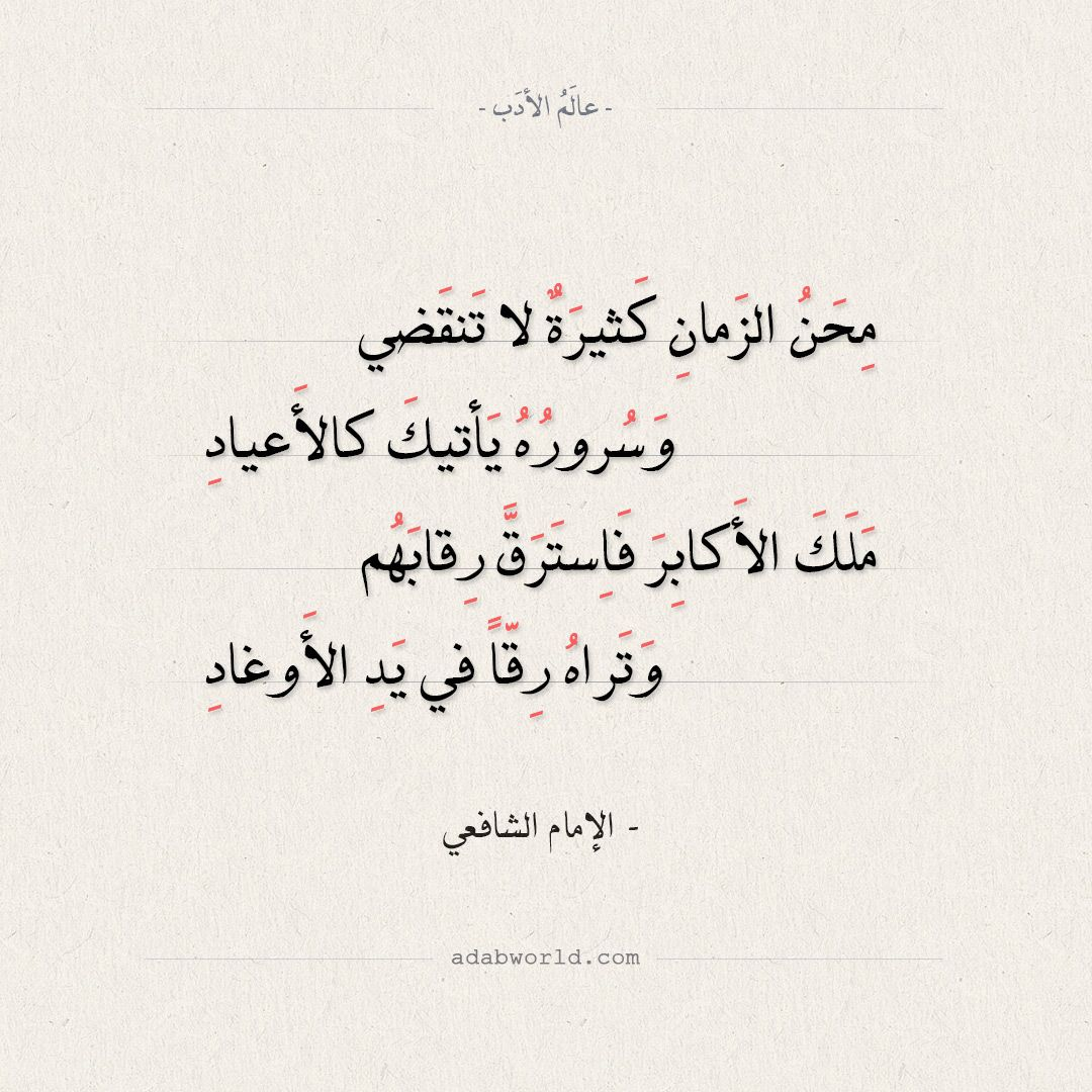 شعر الإمام الشافعي محن الزمان كثيرة لا تنقضي عالم الأدب Arabic Calligraphy Calligraphy