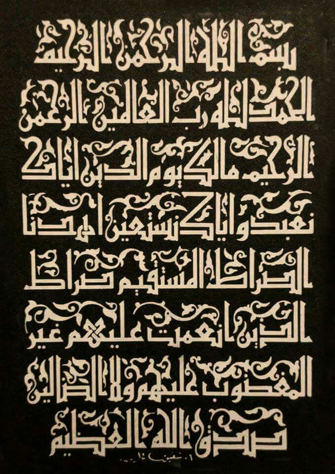 Pin By Mabrouk On فن الخط Calligraphy Art Islamic Calligraphy Islamic Art Calligraphy Calligraphy Art