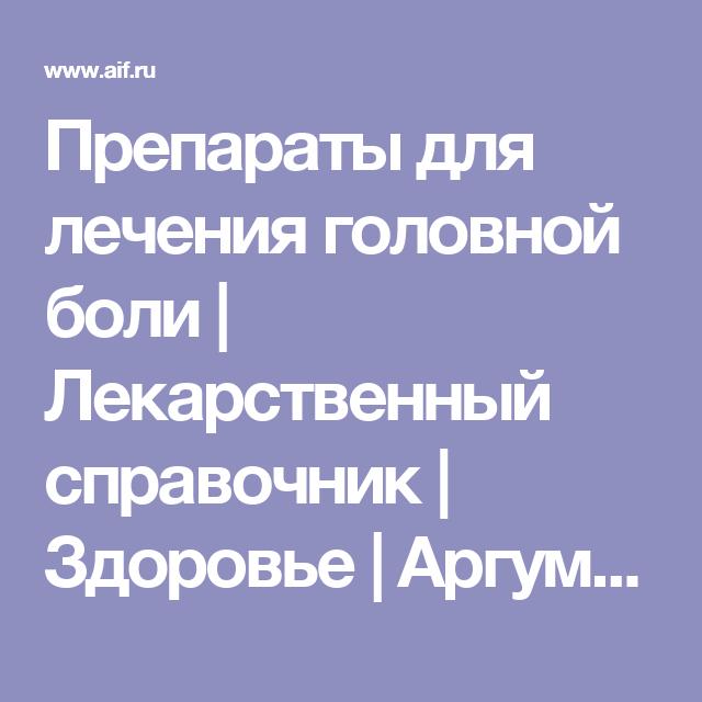 Препараты для лечения головной боли | Лекарственный справочник ...